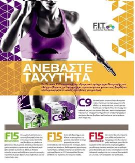 *Αθλητισμός-Ενέργεια Vital 5 *& F.i.t. 15*